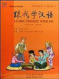 跟我学汉语(第4册)(学生用书)(附光盘)