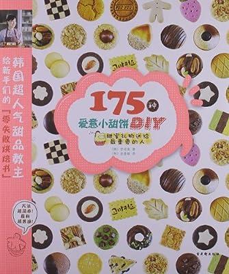 175种爱意小甜饼DIY:甜蜜礼物送给最重要的人.pdf