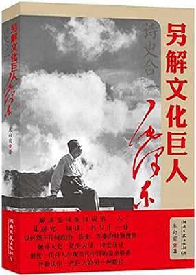 诗史合一:另解文化巨人毛泽东.pdf