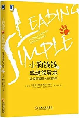 小狗钱钱的卓越领导术:让领导和用人回归简单.pdf
