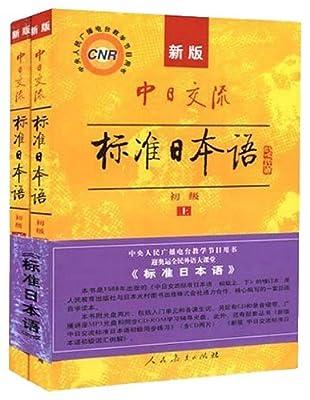 中日交流标准日本语.pdf