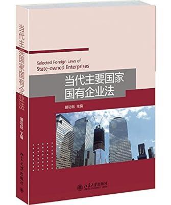 当代主要国家国有企业法.pdf
