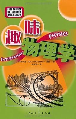 趣味物理学.pdf