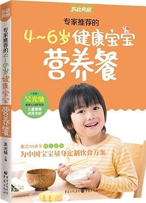 专家推荐的4-6岁健康宝宝营养餐.pdf
