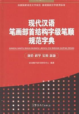现代汉语笔画部首结构字级笔顺规范字典.pdf