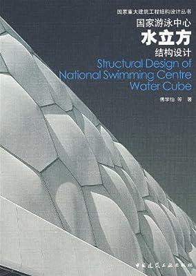 国家游泳中心水立方结构设计.pdf