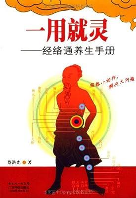 一用就灵:经络通养生手册.pdf