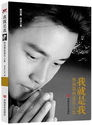 我就是我:张国荣的音乐人生.pdf