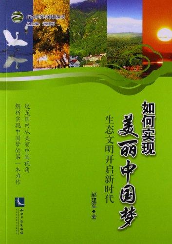 如何实现美丽中国梦:生态文明开启新时代