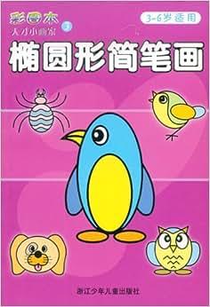 椭圆形简笔画(彩图本)(3-6岁适用)平装–2002年9月1日
