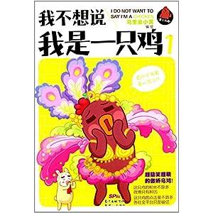 我不想说我是一只鸡1/马里奥小黄(编者):图书比价:网