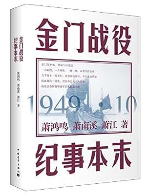 金门战役纪事本末.pdf