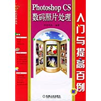 Photoshop CS数码照片处理入门与提高百例