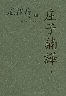 南怀瑾讲述:庄子諵譁.pdf