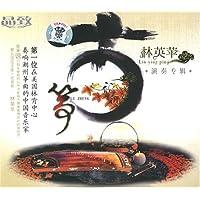 古筝林英苹演奏专辑