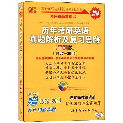 2014张剑黄皮书考研英语真题解析及复习思路.pdf