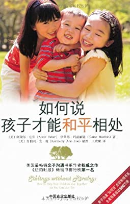 如何说孩子才能和平相处.pdf
