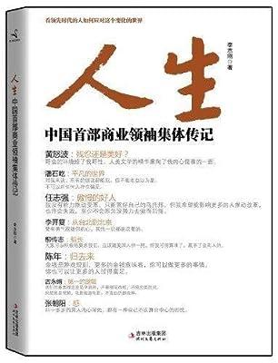 人生:中国首部商业领袖集体传记.pdf