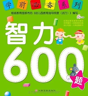 学前必备系列:智力600题.pdf