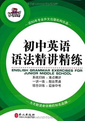 初中英语语法精讲精练.pdf