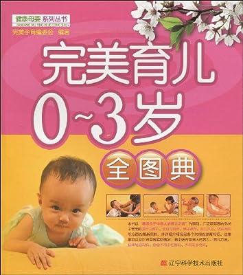 完美育儿0-3岁全图典.pdf