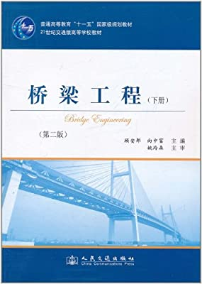 桥梁工程.pdf