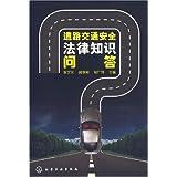 道路交通安全法律知识问答
