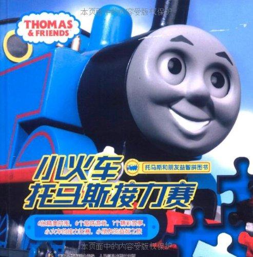 托马斯和朋友益智拼图3 小火车托马斯接力赛图片
