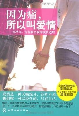 因为痛,所以叫爱情:那些年,青春教会我的成长道理.pdf