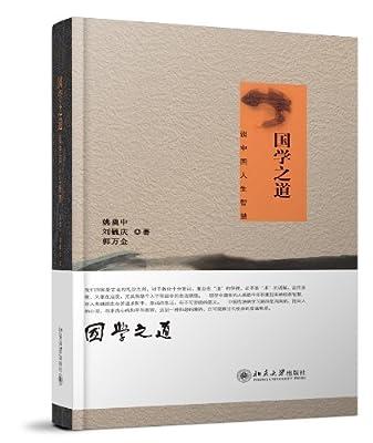 国学之道:谈中国人生智慧.pdf
