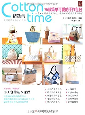 Cotton Time精选集:75款简单可爱的手作包包.pdf