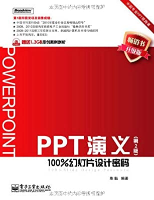 PPT演义:100%幻灯片设计密码.pdf