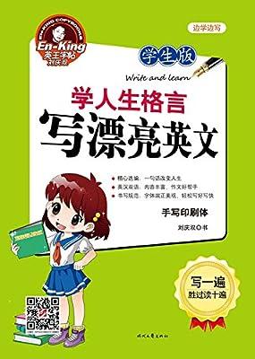 英王字帖:学人生格言·写漂亮英文.pdf