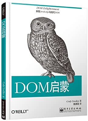 DOM启蒙.pdf