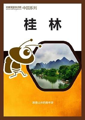 蚂蜂窝旅游攻略:桂林.pdf