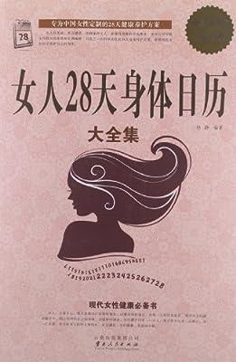 女人28天身体日历大全集.pdf