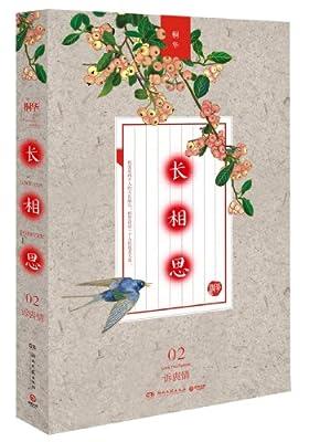 长相思2:诉衷情.pdf