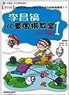 李昌镐儿童围棋教室.pdf