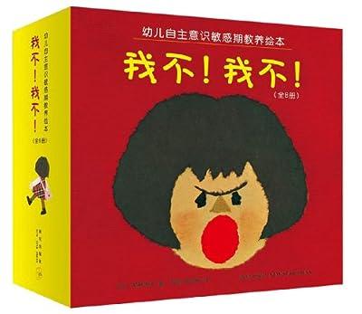 幼儿自主意识敏感期教养绘本:我不!我不!.pdf