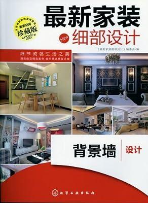 最新家装细部设计:背景墙设计.pdf