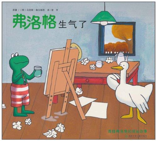 青蛙弗洛格的成长故事:弗洛格生气了(注音版)图片