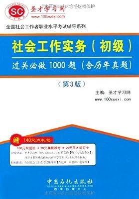 圣才教育•社会工作实务过关必做1000题.pdf