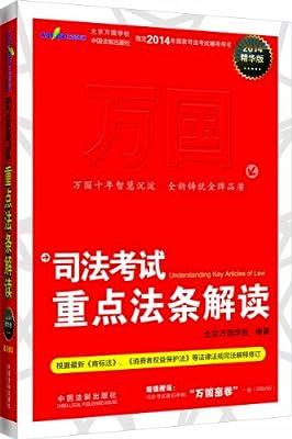 司法考试重点法条解读.pdf