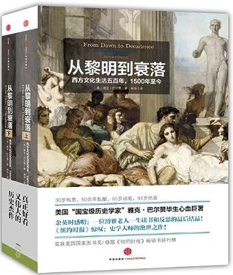 从黎明到衰落:西方文化生活五百年,1500年至今.pdf