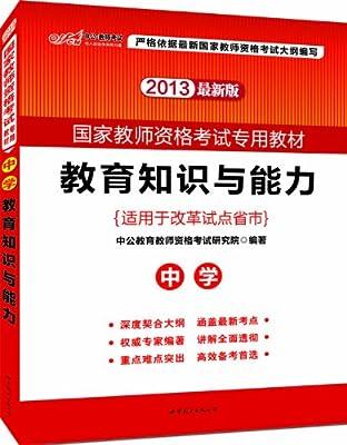 中公版•2013国家教师资格考试专用教材:教育知识与能力中学.pdf