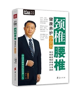 颈椎腰椎健康养护小全书.pdf