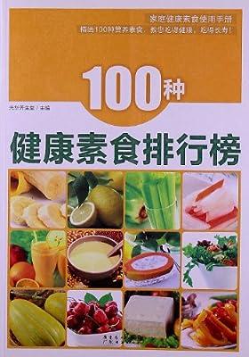 100种健康素食排行榜.pdf