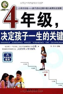4年级,决定孩子一生的关键.pdf