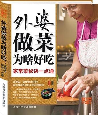 中国好味道•外婆做菜为啥好吃:家常菜秘诀一点通.pdf