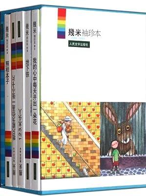 幾米袖珍本.pdf